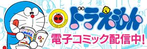 ドラえもん電子コミック配信中!