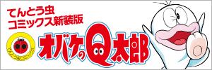 てんとう虫コミックス新装版オバケのQ太郎