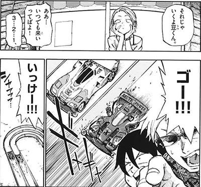 アニキ最速スクープ3 だがしかし のコトヤマ先生 アニキにミニ四駆