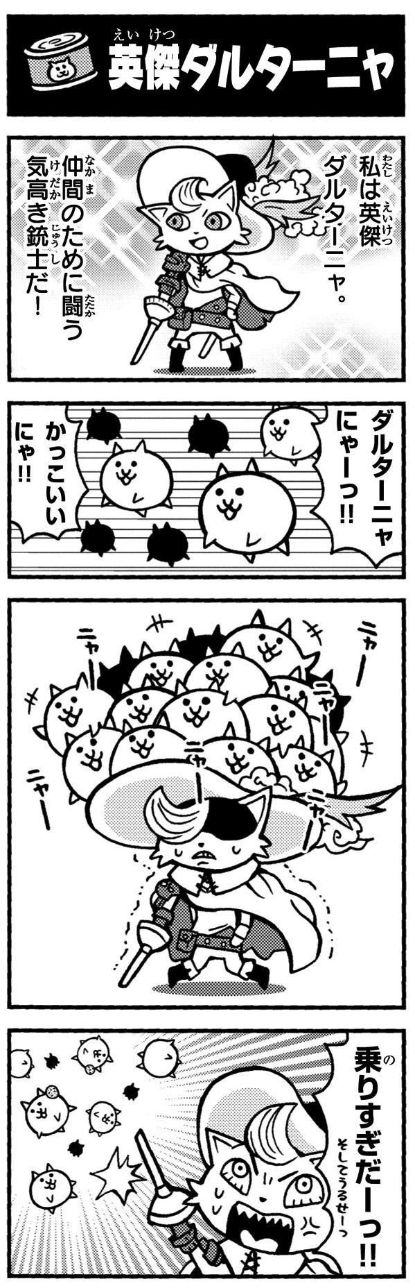にゃんこ 大 戦争 超 ネコ 祭 いつ