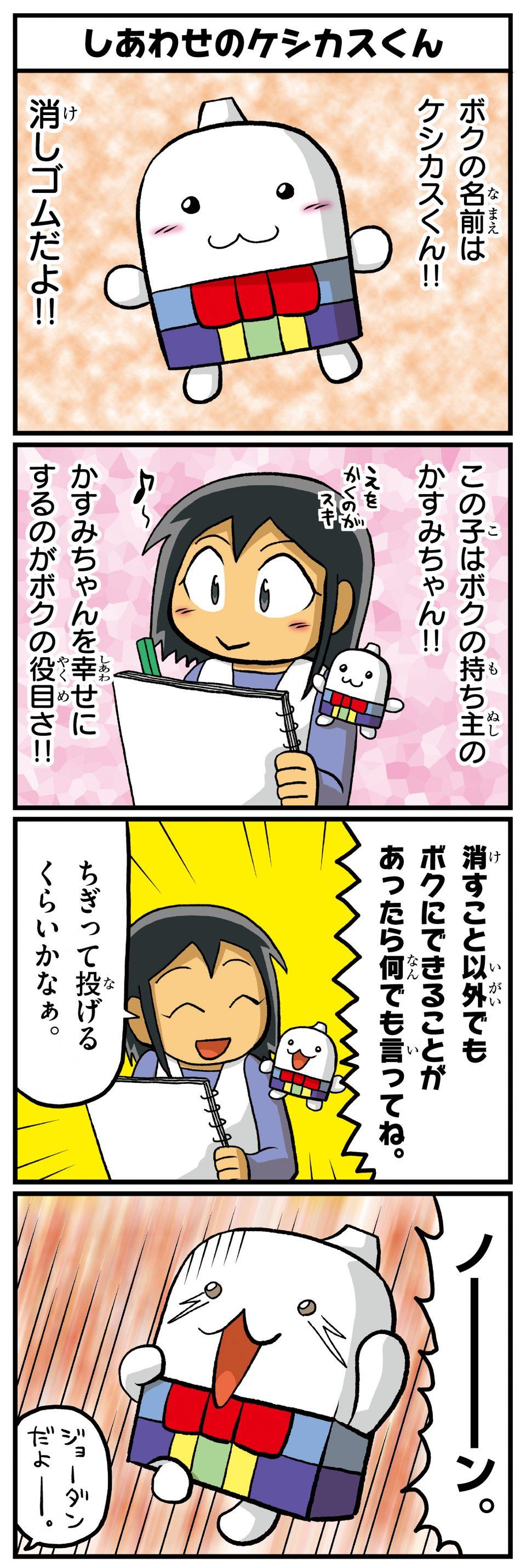 エイプリルフール記事】キラコロコミック新連載予告4コマ第1弾は ...
