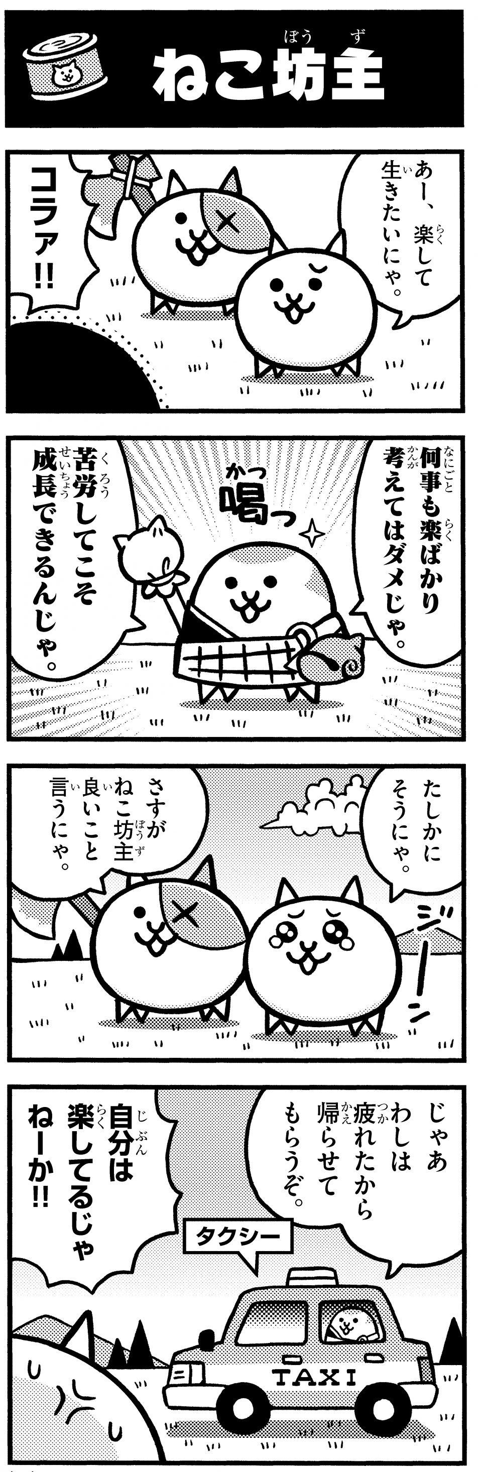 の ネコ 狂乱 巨神