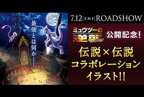 『ミュウツーの逆襲 EVOLUTION』公開記念! 伝説×伝説コラボレーションイラスト企画!!