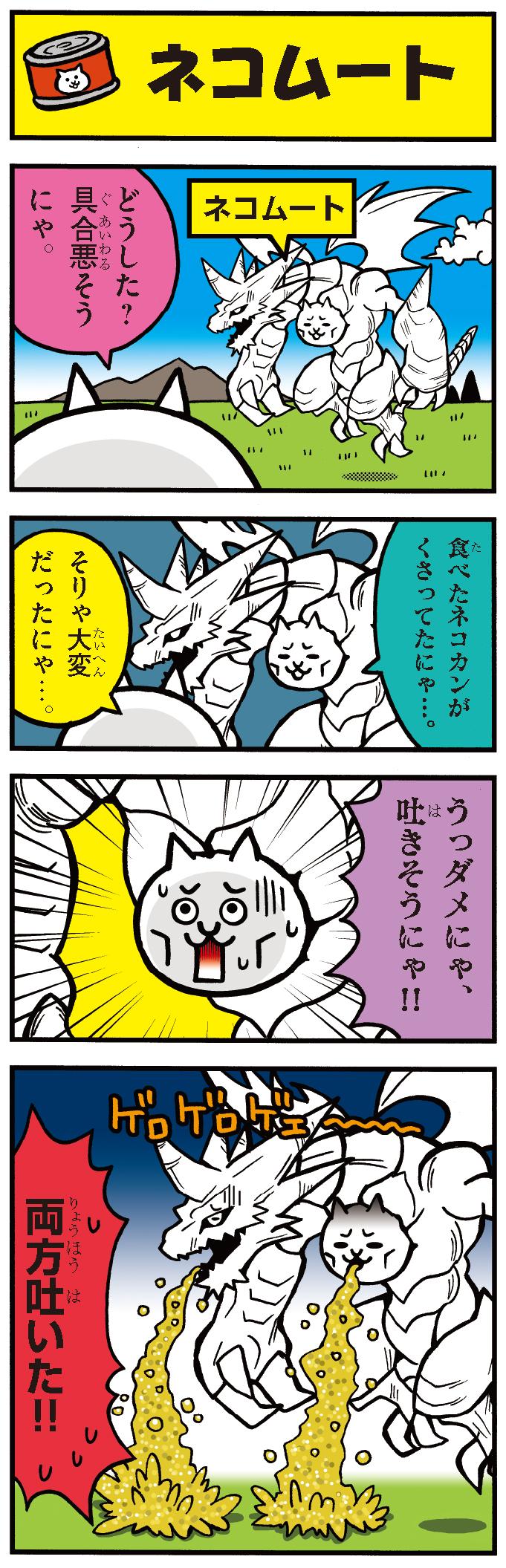 にゃんこ大戦争 伝説レアランキング