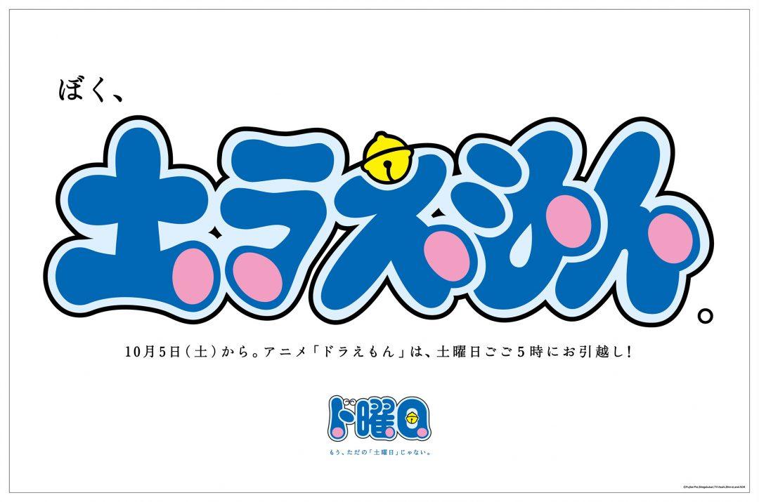 土曜日ごご5時にお引越し記念! アニメ・ドラえもん「ド曜日」お引越し ...