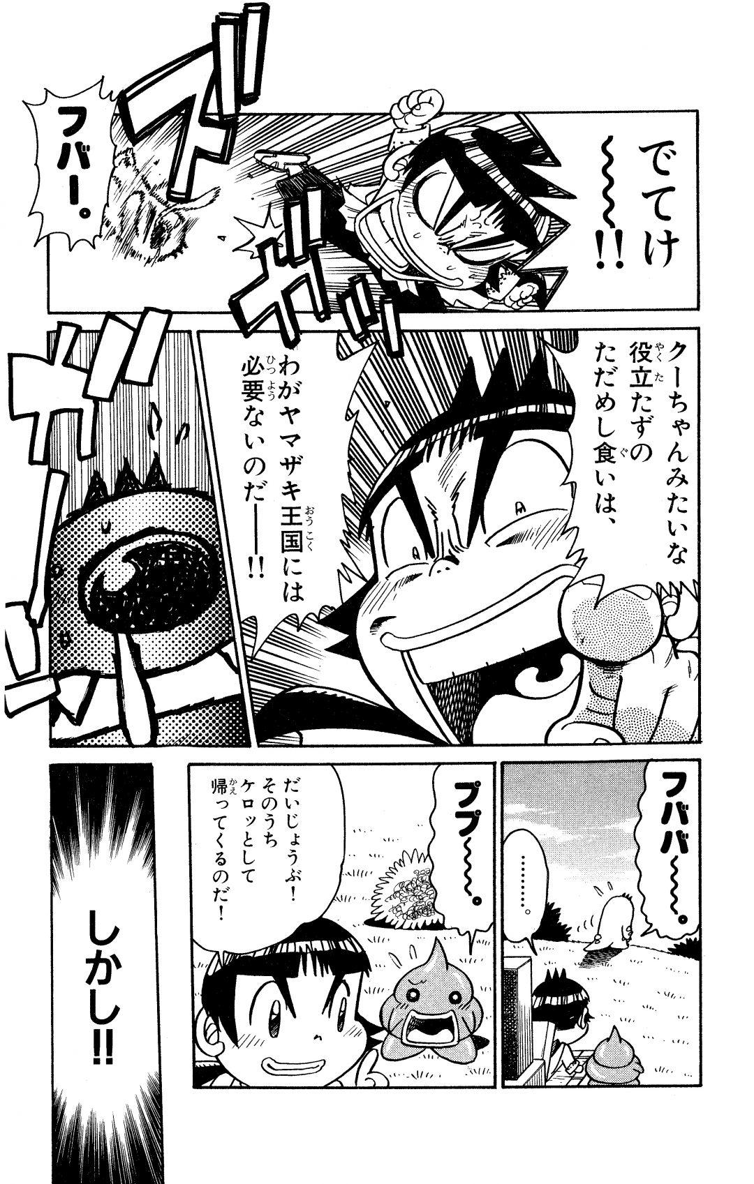 ポケットモンスター 第1話 | コロコロ ...