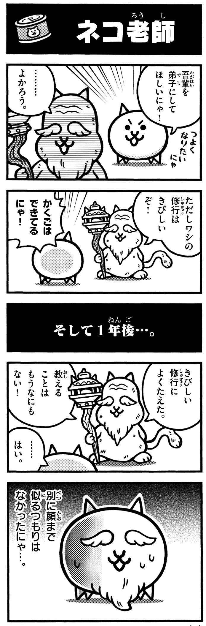 ネコ武道家 にゃんこ大戦争