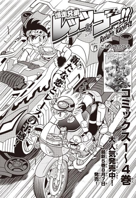 爆走 兄弟 レッツ & ゴー return racers 爆走兄弟レッツ&ゴー!!...