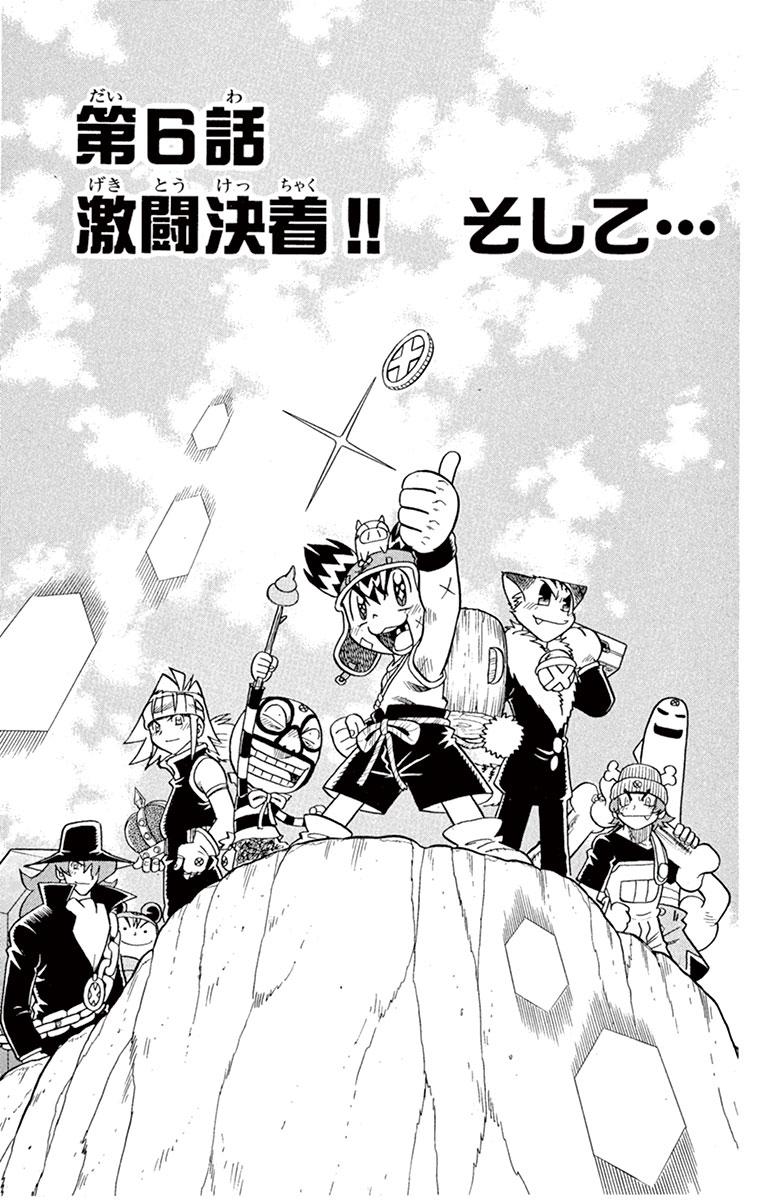 コロッケ! 第87話(最終回)「激闘決着!! そして…」 | コロコロ ...