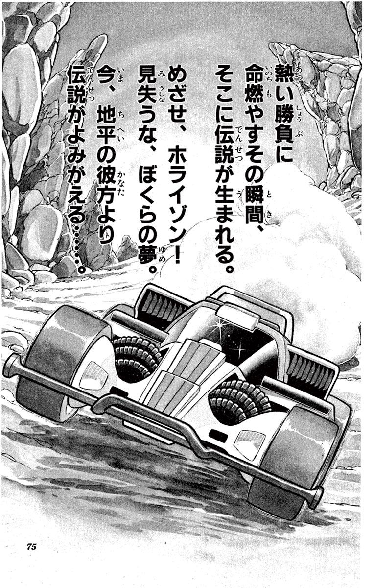 駆 速報 四 グランプリ ミニ 超速